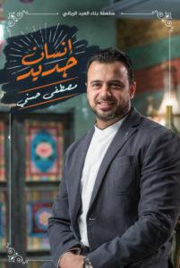 تحميل كتاب انسان جديد مصطفى حسني pdf