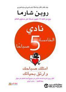 كتاب نادي الخامسة صباحا روبن شارما pdf