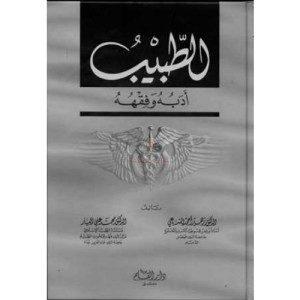 كتاب احمد زهير للهرمونات pdf