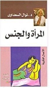 كتاب المرأة والجنس pdf