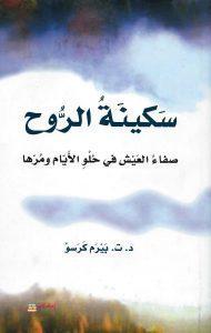 كتاب سكينة الروح pdf