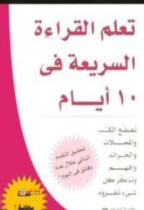 كتاب تعلم القراءة السريعة في 10 أيام