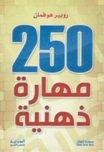 كتاب 250 مهارة ذهنية pdf