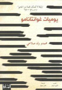 كتاب لا تصدق الكذبة pdf