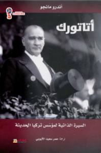 تحميل رواية المندل مي صالح pdf