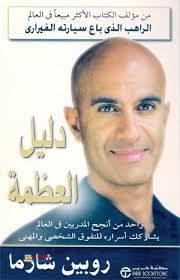 كتاب العظمة روبين شارما pdf