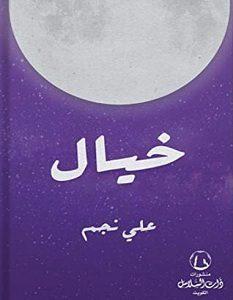 تحميل كتاب سجينة طهران pdf