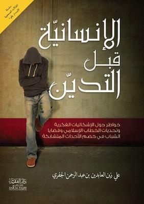 تحميل كتاب الانسانية قبل التدين pdf مجانا
