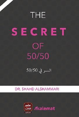 تحميل كتاب the secret of 50/50