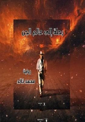 تحميل كتاب رحلة الى مكة pdf