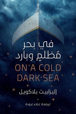في بحر مظلم وبارد pdf