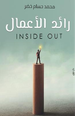 تحميل كتاب رائد الأعمال inside out pdf