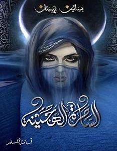 تحميل كتاب بساتين عربستان الجزء الثالث pdf