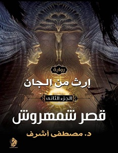 رواية إرث من الجان قصر شمهروش